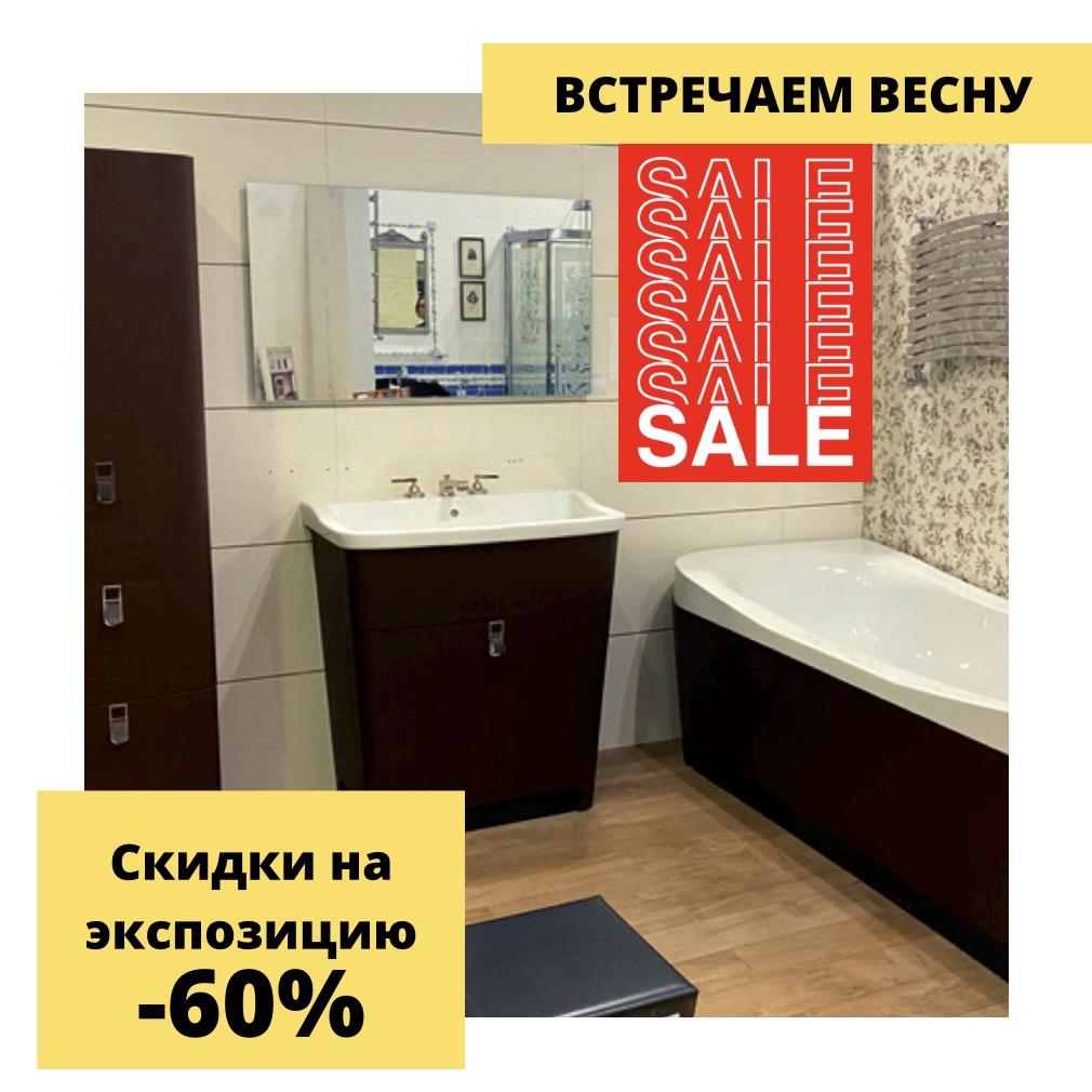 ВСТРЕЧАЕМ ВЕСНУ - Скидки на экспозицию -60% в салоне СЕРГО